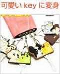 使いやすさ&こだわりの犬猫キーカバー 全36種類 ワンKeyニャンKey