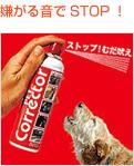 犬のしつけに】ペットコレクター