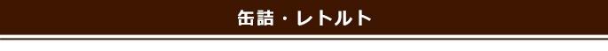 キャットフード>缶詰・レトルトフード