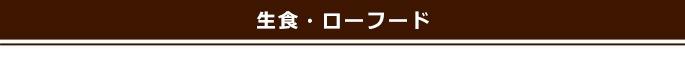 キャットフード>生食・ローフード