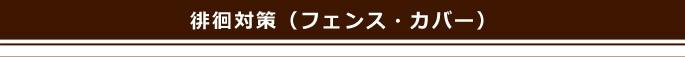 徘徊対策(フェンス・カバー)