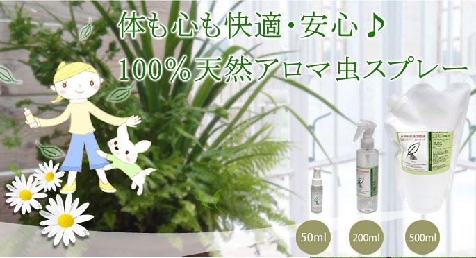 100%天然アロマ虫スプレー