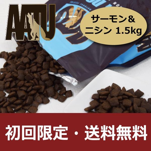 AATU サーモン1.5kg