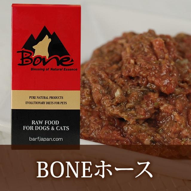 BONE ホース(馬) 1.1kg