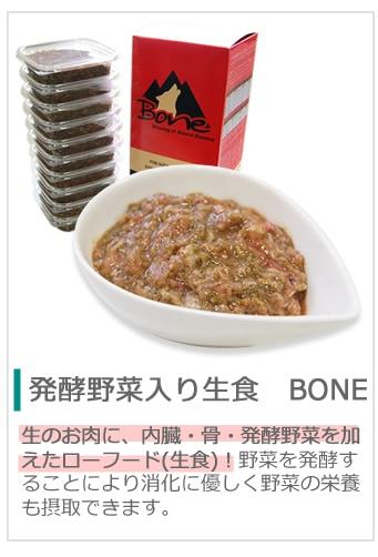 発酵野菜入り生食 BONE
