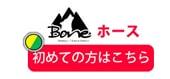 犬用生食 BONE ホース