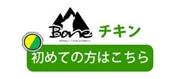 犬用生食 BONE チキン