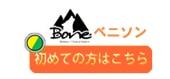 犬用生食 BONE ベニソン