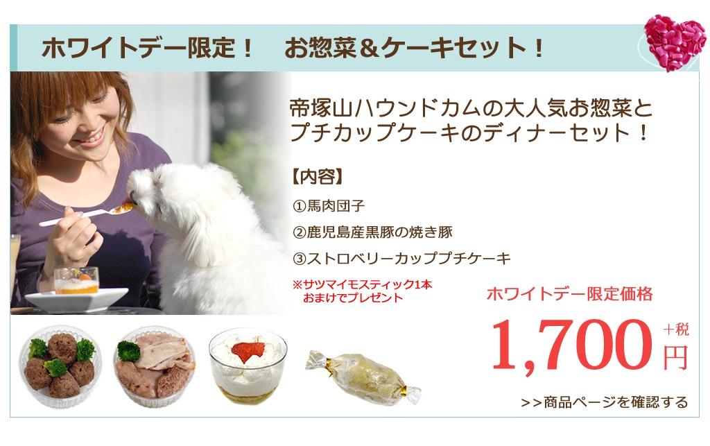 お惣菜&ケーキセット