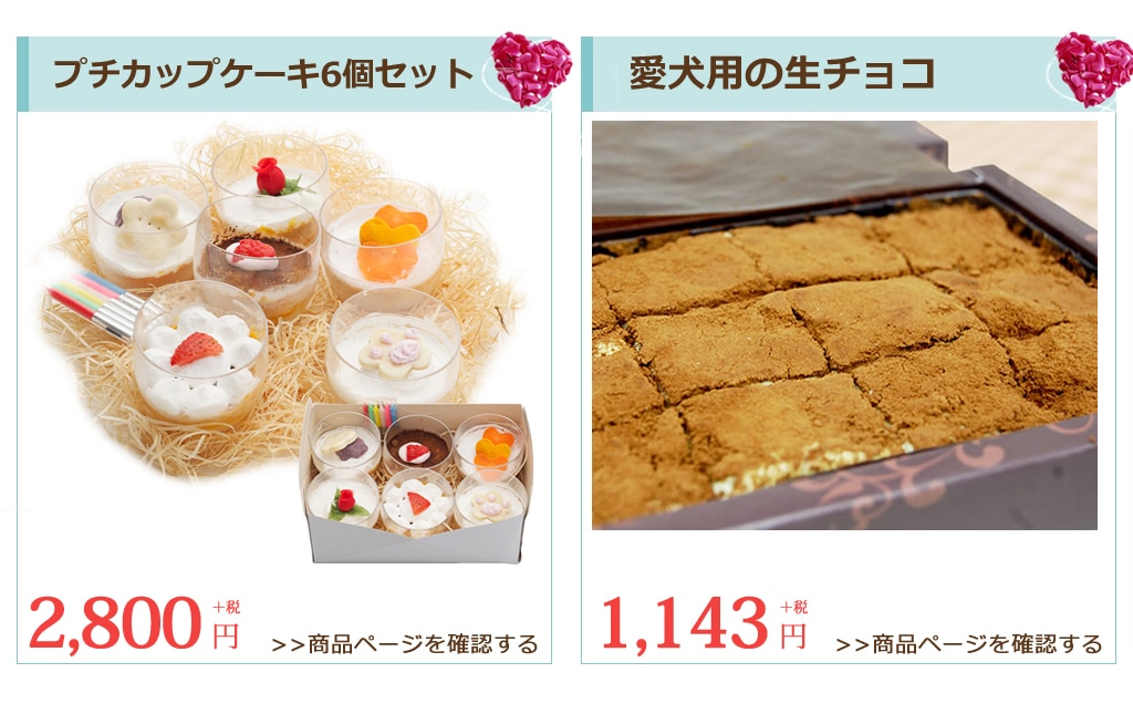 プチカップケーキ6個セット 愛犬用の生チョコ
