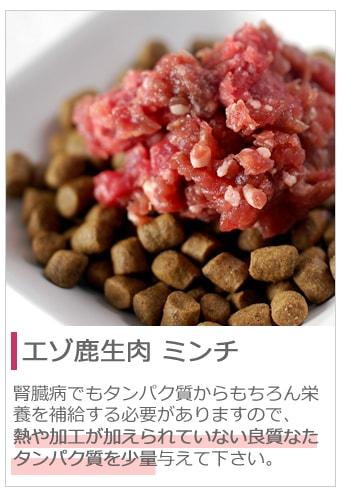 エゾ鹿生肉ミンチ