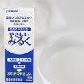 やさしいミルク