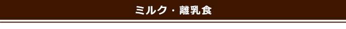 ドッグフード>ミルク・離乳食