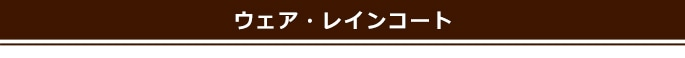 服・レインコート・マナー・アクセサリー>レインコート
