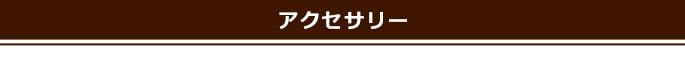 首輪・ハーネス・リード>アクセサリ・チャーム