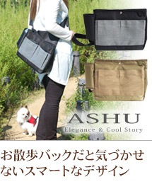 ASHU おしゃれなデザインのお散歩用バッグ