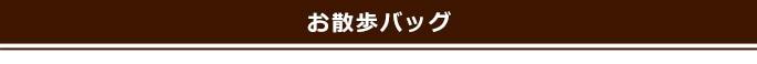 お出かけ・お散歩グッズ>お散歩用品