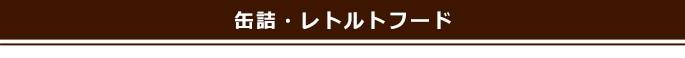 ドッグフード>缶詰・レトルトフード