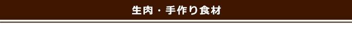 ドッグフード>生肉・手作り食
