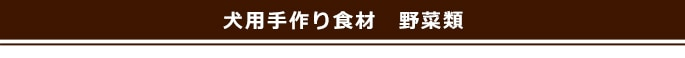 ドッグフード>生肉・手作り食>野菜類