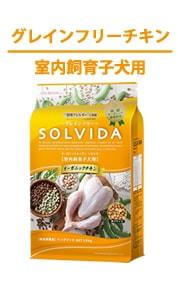 SOLVIDA-ソルビダ-インドアパピー