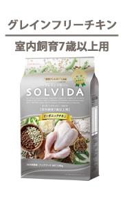 SOLVIDA-ソルビダ-インドアシニア