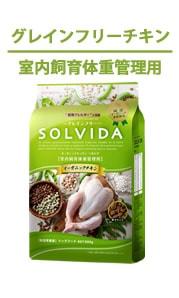 SOLVIDA-ソルビダ-インドアライト
