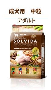 SOLVIDA-ソルビダ-アダルト