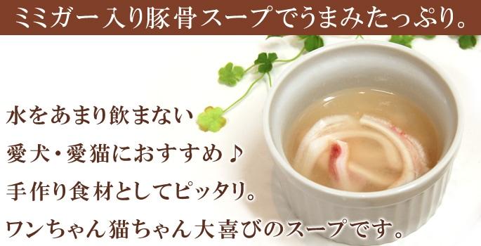 水をあまり飲まない子におすすめ!ミミガー(豚耳)入ったうまみたっぷりのスープ!