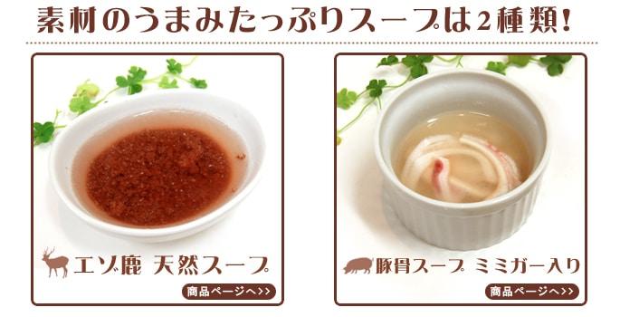 素材のうまみたっぷりスープは2種類