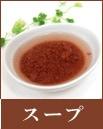 エゾ鹿肉そぼろ入りスープ
