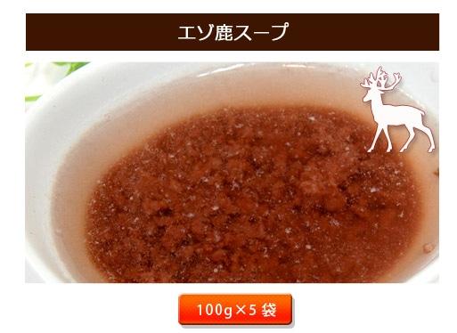 エゾ鹿スープ
