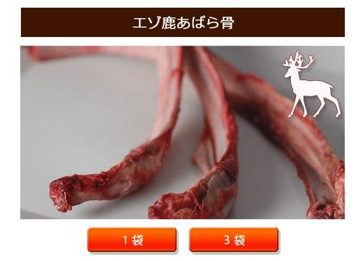 エゾ鹿あばら