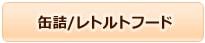 缶詰レトルトフード