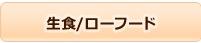 生食・ローフード