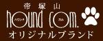 帝塚山ハウンドカム オリジナル
