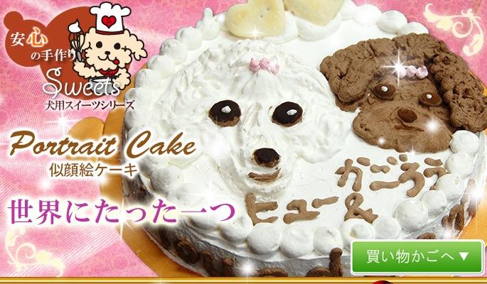 世界にたったひとつ 思い出の写真から作る【似顔絵ケーキ】