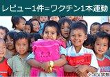 ワクチン寄付活動