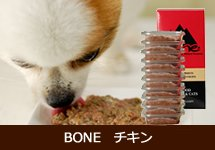 BONE チキン