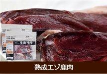 熟成エゾ鹿肉