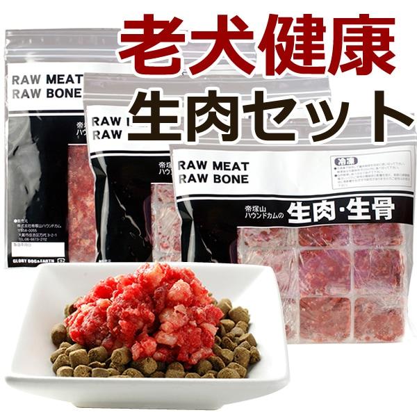 老犬健康生肉セット