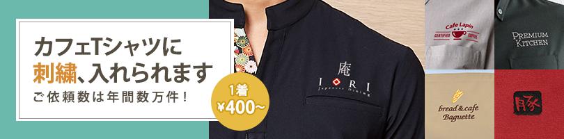 カフェTシャツに刺繍、入れられますご依頼数は年間数万件!