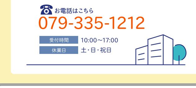お電話:079-335-1212
