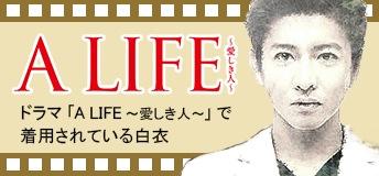 木村拓哉さん主演「A LIFE」 ドラマの白衣特集を更新しました。