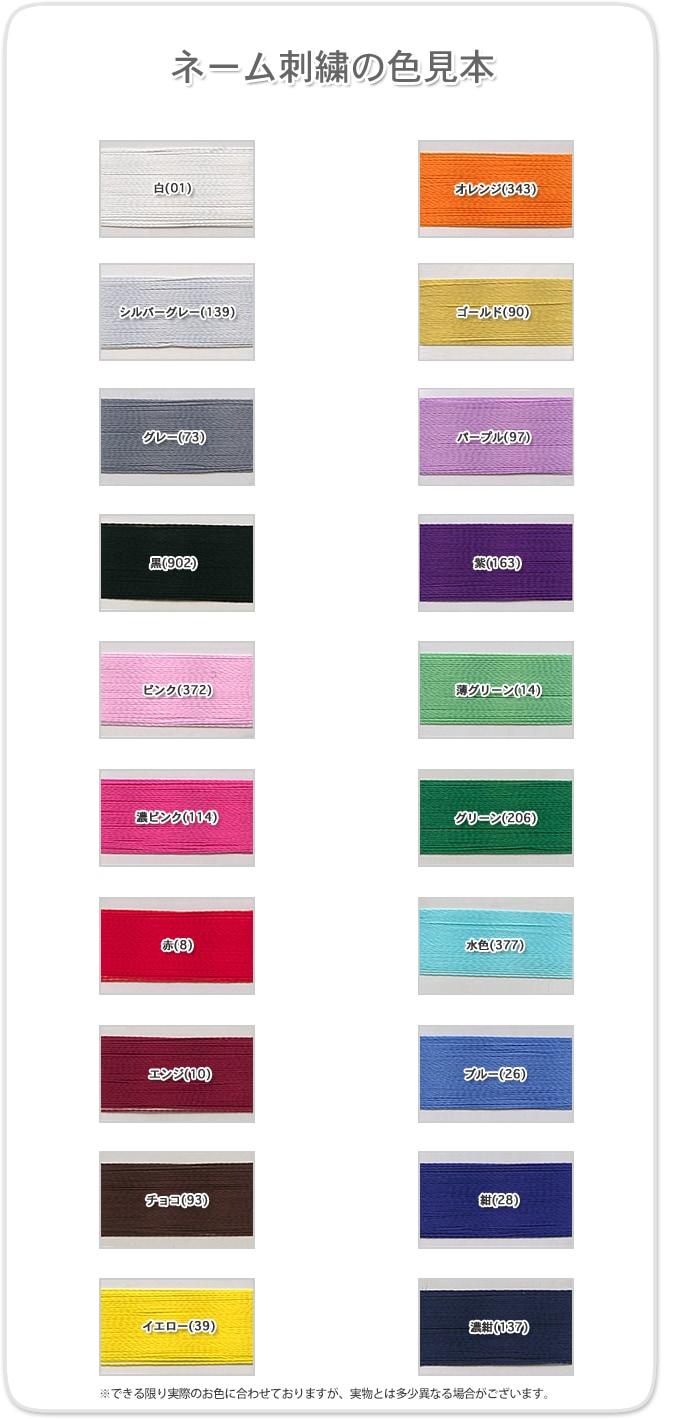 ネーム刺繍の色見本一覧
