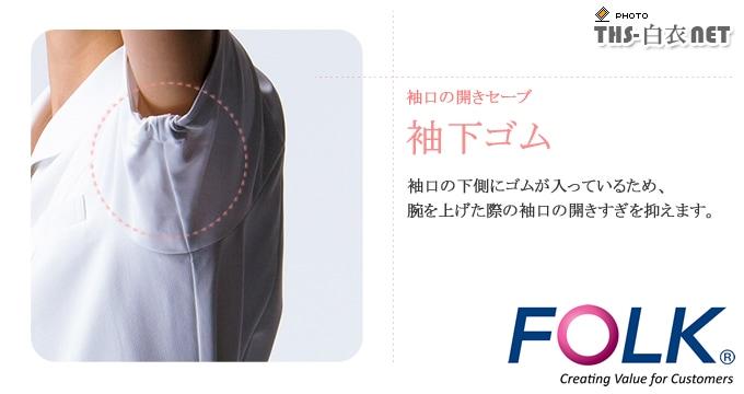 袖口の開きセーブ 袖下ゴム 袖口の下側にゴムが入っているため、腕をあげた際の袖口の開きすぎを抑えます。
