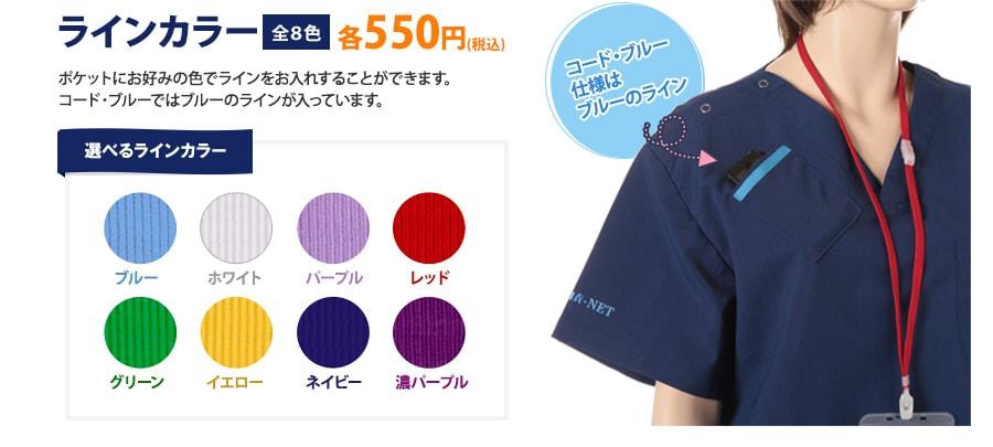 ラインカラー各540円(税込)