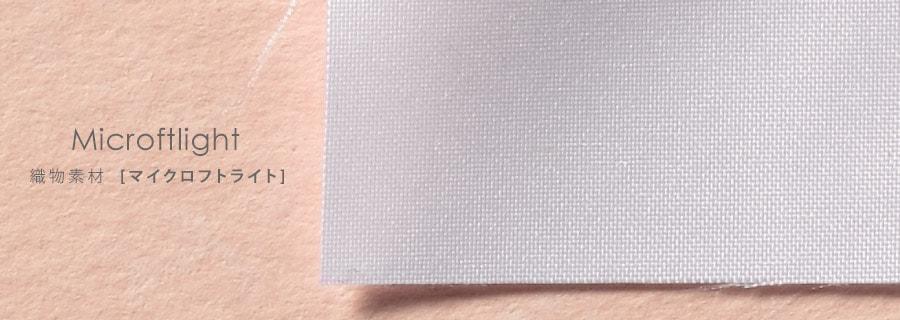 マイクロフトライト(背裏=トリコット起毛)《織物素材》