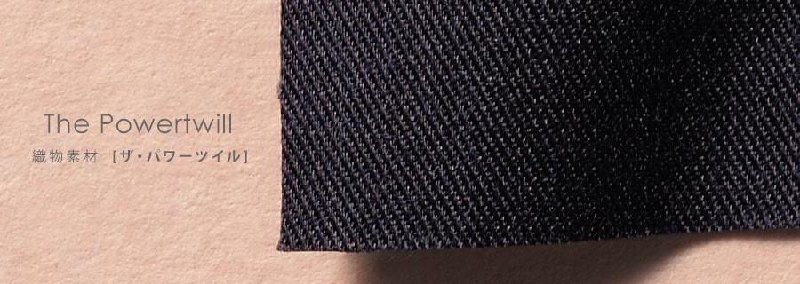 ザ・パワーツイル《織物素材》