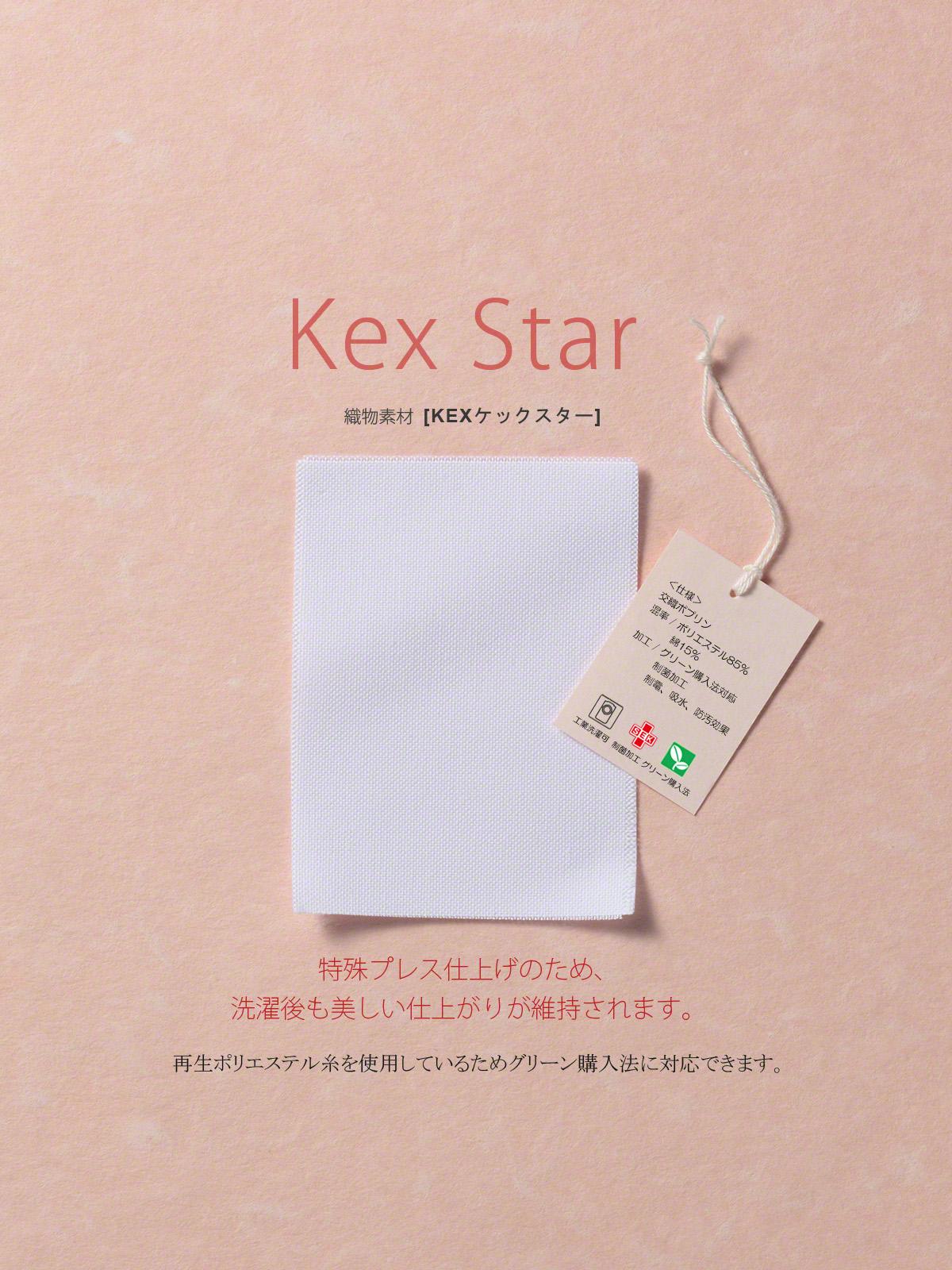 KEX布地見本